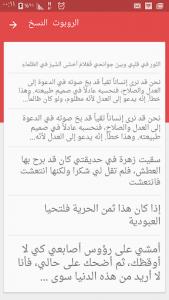 اسکرین شات برنامه Best Arabic Fonts for FlipFont 4