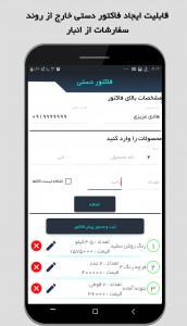اسکرین شات برنامه روشا (ثبت سفارش و صدور فاکتور) 8