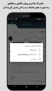 اسکرین شات برنامه روشا (ثبت سفارش و صدور فاکتور) 7