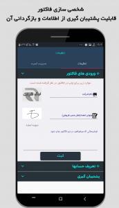 اسکرین شات برنامه روشا (ثبت سفارش و صدور فاکتور) 6