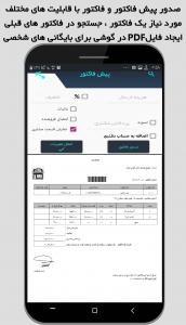 اسکرین شات برنامه روشا (ثبت سفارش و صدور فاکتور) 5