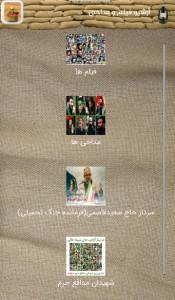 اسکرین شات برنامه راه شهدا 3