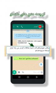 اسکرین شات برنامه مترجم جادوگر همراه (ترجمه گفتگو واتس اپ + ترجمه منوی برنامه ها) 2