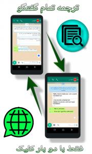 اسکرین شات برنامه مترجم جادوگر همراه (ترجمه گفتگو واتس اپ + ترجمه منوی برنامه ها) 1