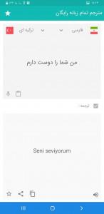 اسکرین شات برنامه مترجم تمام زبانه رایگان 1