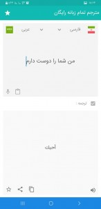 اسکرین شات برنامه مترجم تمام زبانه رایگان 3