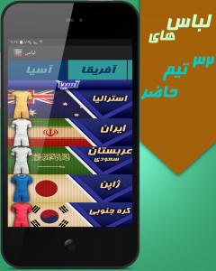 اسکرین شات برنامه جام جهانی 2018 2