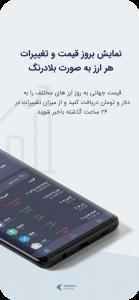 اسکرین شات برنامه اینتکس | بازار معاملات ارز های دیجیتال 3