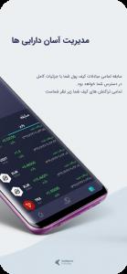 اسکرین شات برنامه اینتکس | بازار معاملات ارز های دیجیتال 6