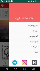 اسکرین شات برنامه بانک مشاغل ایران 3