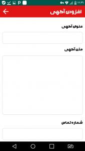 اسکرین شات برنامه بانک مشاغل ایران 4