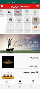 اسکرین شات برنامه بانک مشاغل ایران 2