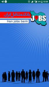 اسکرین شات برنامه بانک مشاغل ایران 1