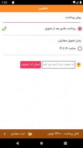 اسکرین شات برنامه شاطرمن (سفارش آنلاین نان در اصفهان) 4