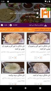 اسکرین شات برنامه شاطرمن (سفارش آنلاین نان در اصفهان) 1