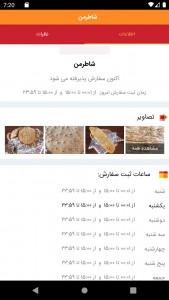 اسکرین شات برنامه شاطرمن (سفارش آنلاین نان در اصفهان) 2