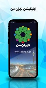 اسکرین شات برنامه تهران من 1