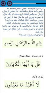 اسکرین شات برنامه تفسیر نعیم 2