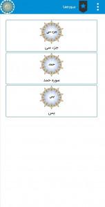 اسکرین شات برنامه تفسیر نعیم 4