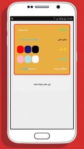 اسکرین شات برنامه ترفند نایاب 4