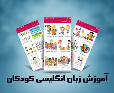 اسکرین شات برنامه آموزش زبان انگلیسی برای کودکان 5