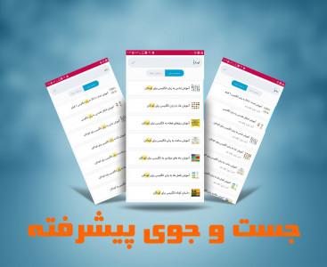 اسکرین شات برنامه آموزش زبان انگلیسی برای کودکان 6