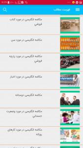 اسکرین شات برنامه انگلیسی در سفر + مکالمه و جملات 6