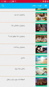 اسکرین شات برنامه انگلیسی در سفر + مکالمه و جملات 4
