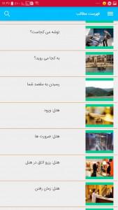 اسکرین شات برنامه انگلیسی در سفر + مکالمه و جملات 3