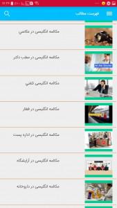اسکرین شات برنامه انگلیسی در سفر + مکالمه و جملات 7