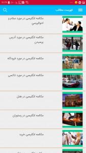 اسکرین شات برنامه انگلیسی در سفر + مکالمه و جملات 5