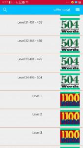 اسکرین شات برنامه لغات ضروری تافل { 1100 + 601 + 504 + 400 } 3