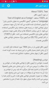 اسکرین شات برنامه لغات ضروری تافل { 1100 + 601 + 504 + 400 } 1