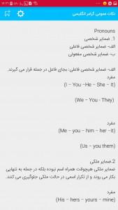 اسکرین شات برنامه آموزش گرامر زبان انگلیسی به فارسی 2