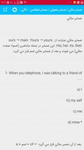 اسکرین شات برنامه آموزش گرامر زبان انگلیسی به فارسی 1