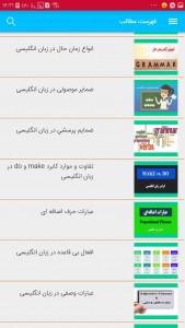 اسکرین شات برنامه آموزش گرامر زبان انگلیسی به فارسی 4