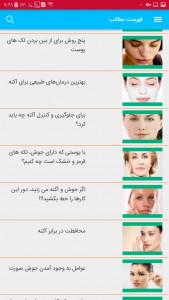 اسکرین شات برنامه راهکارهای رفع جوش و لک صورت خانگی 6