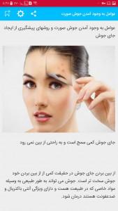 اسکرین شات برنامه راهکارهای رفع جوش و لک صورت خانگی 4