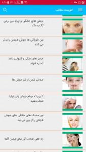 اسکرین شات برنامه راهکارهای رفع جوش و لک صورت خانگی 3