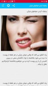 اسکرین شات برنامه راهکارهای رفع جوش و لک صورت خانگی 5