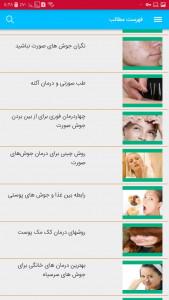 اسکرین شات برنامه راهکارهای رفع جوش و لک صورت خانگی 1