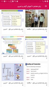 اسکرین شات برنامه زبان هشتم + آموزش گرامر و تمرین 6