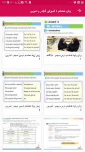 اسکرین شات برنامه زبان هشتم + آموزش گرامر و تمرین 5