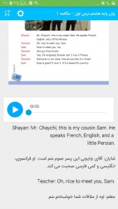 اسکرین شات برنامه زبان هشتم + آموزش گرامر و تمرین 3