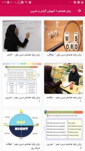 اسکرین شات برنامه زبان هشتم + آموزش گرامر و تمرین 4