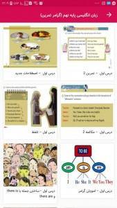 اسکرین شات برنامه زبان انگلیسی پایه نهم ( گرامر و تمرین ) 5