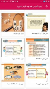 اسکرین شات برنامه زبان انگلیسی پایه نهم ( گرامر و تمرین ) 3