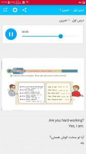 اسکرین شات برنامه زبان انگلیسی پایه نهم ( گرامر و تمرین ) 1