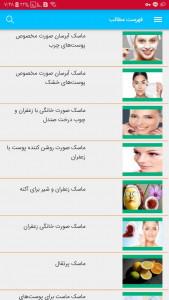 اسکرین شات برنامه انواع ماسک صورت خانگی (150 ماسک) 5
