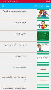 اسکرین شات برنامه اموزش ریاضی نهم + نمونه سوالات ریاضی 5